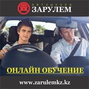 Автошкола . Дистанционное онлайн-обучение в Степногорске